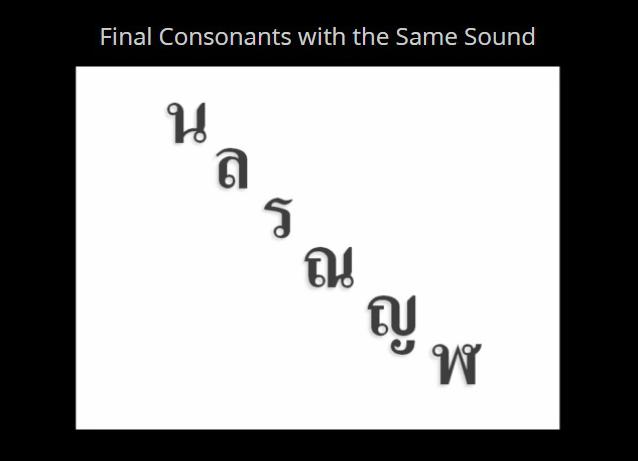 Thai Pronunciation